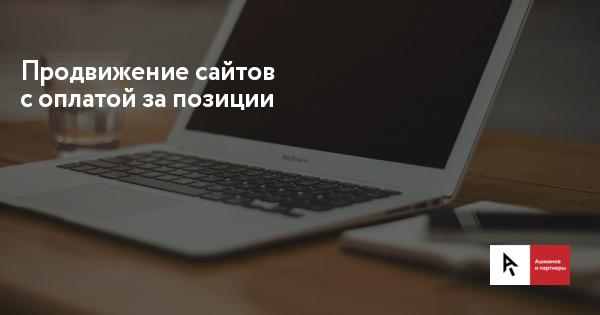 Продвижение сайта в топ с оплатой за позиции вывод сайта в топ яндекс Шелепихинская набережная